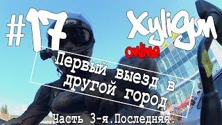 XyliGun Online. #17. Первый выезд в другой город. Часть 3-я