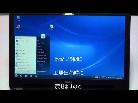 デルのパソコンを使ってみた! Dell Vostro 2521