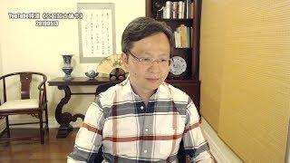 刘鹤解释谈判破裂泄露重大隐情;北京反击手段背后的打算(20190513第567期)