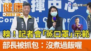 糗!記者會「蒸口罩」示範  部長被抓包:沒煮過飯喔【健康資訊】