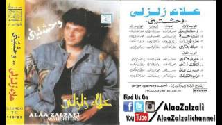 اغاني طرب MP3 علاء زلزلي - من يوم لشفتك - البوم وحشتيني - Alaa Zalzali Men youmlsheftek تحميل MP3