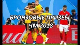 БРОНЗОВЫМ ПРИЗЕРОМ ЧМ 2018 СТАЛА БЕЛЬГИЯ!!!