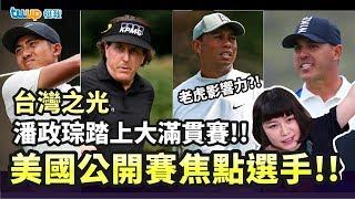 [不蚵不知] 高爾夫球美國公開賽焦點選手!!|老虎伍茲經濟影響力?!|台灣之光C.T. Pan潘政琮 加油!