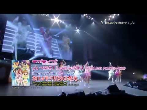 【声優動画】ラブライブ!μ's →NEXT LoveLive!2014のダイジェスト映像を長めに公開