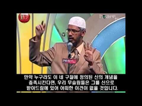 세계 주요 종교에서 말하는 신의 개념 2