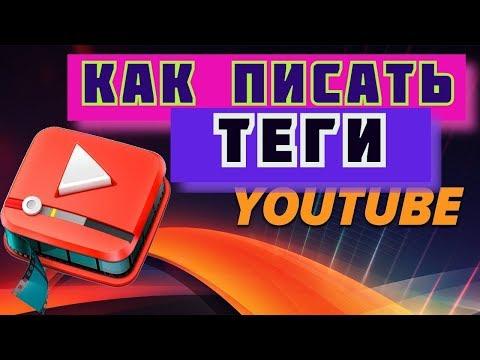 подобрать теги для youtube 💰 как писать теги на ютубе 💰 теги для видео на ютубе 💰 теги под видео