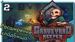 Graveyard Keeper. Расширение кладбища и ПРОКЛЯТЬЕ! [2]