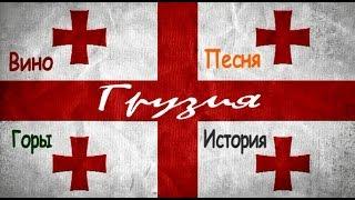 Смотреть онлайн Интересные факты о Грузии