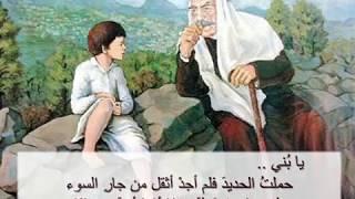 أجمل الحكم والوصايا من حكيم لابنه احرص على المشاهدة