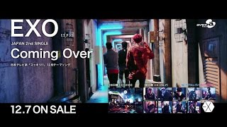 EXO / 「Coming Over」SPOT(15秒Ver)