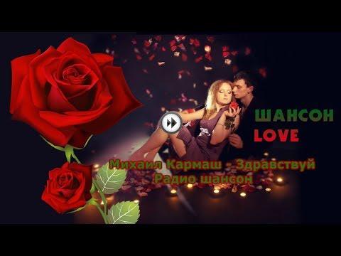 Михаил Кармаш -  Здравствуй- Радио шансон