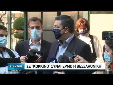 Έκτακτο σχέδιο δράσης για την τοπική οικονομία της Θεσσαλονίκης   29/10/2020   ΕΡΤ