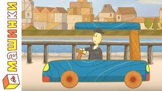 Мультики про машинки - Сериал для мальчиков! Машинки на мосту!