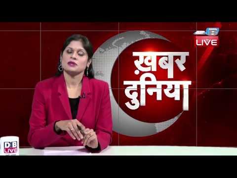#KhabarDunia | सप्ताह भर की चुनिंदा अतंरराष्ट्रीय ख़बरें | International News Round-Up | 24 Nov. 2017