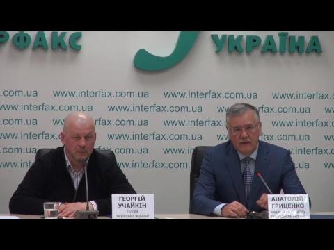 Трансляція  прес-конференції А.Гриценка та Г.Учайкіна