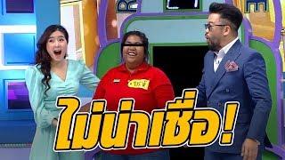 ไม่น่าเชื่อว่าเธอคนนี้จะพริ้วขนาดนี้!! | The Price is Right Thailand