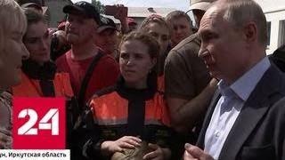 Путин оценил ситуацию после паводка простым русским словом: он вернется в Тулун в сентябре - Росси…