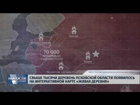 22.08.2019 / Свыше тысячи деревень региона появилось на интерактивной карте