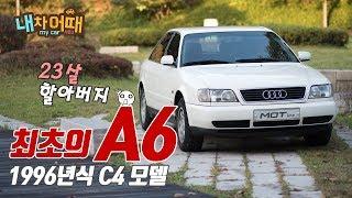 [내차어때2] EP04 최초의 A6! audi C4 A6 1996년식