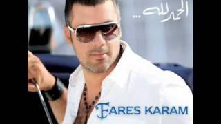 تحميل و مشاهدة فارس كرم _ طالع لجدك منزوع 2010 MP3