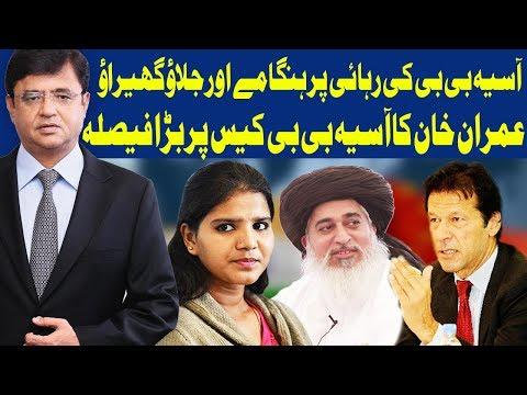 Dunya Kamran Khan Kay Sath | 1 November 2018 | Dunya Newsq