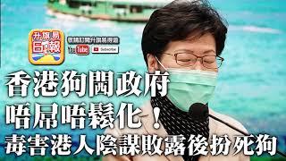 【1.28時事分析!】 第一節:【香港政府毒害港人陰謀!】香港狗閪政府唔屌唔鬆化!毒害港人陰謀敗露後扮死狗!  | 升旗易得道 2020年1月28日