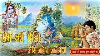 Prem Ki Peera, Meera Jane Ya Radha || Shri Sanjeev Krishna Thakur Ji