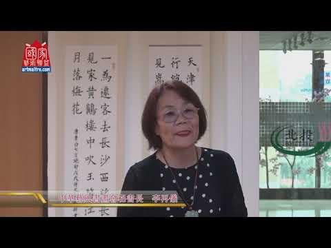 2019三民書畫會會員聯展開幕式 中華藝風書畫會秘書長 李再儀