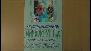 """""""Мир вокруг нас"""" - фотовыставка Екатерины Планиной в Санкт-Петербурге на Моховой 15"""