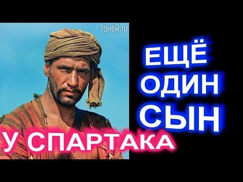 НАШЕЛСЯ ЕЩЕ ОДИН СЫН Спартака Мишулина (видео)