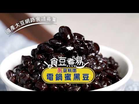 108年國產大豆食譜333懶人料理食譜 蜜黑豆