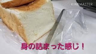 食パン専門店乃が美絶品食パン