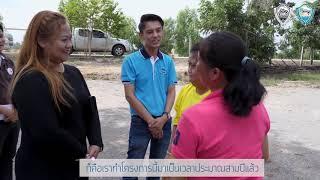 โครงการส่งเสริมและพัฒนาคุณภาพชีวิตผู้พิการไทย ประจำปี 2560