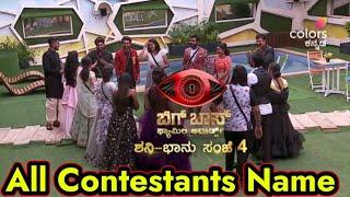 Bigg Boss Family Awards Contestants list | Bigg Boss Family Awards Kannada All Contestants Names