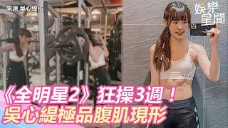 《全明星2》狂操3週!吳心緹中空0贅肉 極品腹肌秒現形|三立新聞網 SETN.com