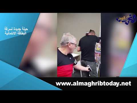 العرب اليوم - شاهد: أحدث حيلة لسرقة البطاقة الائتمانية