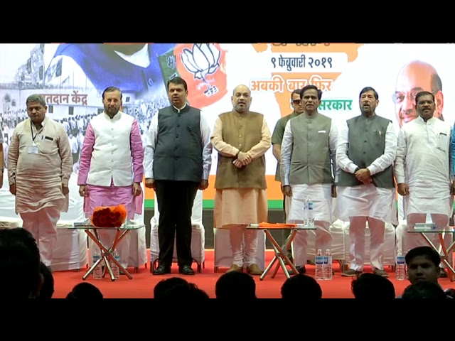 WATCH : Amit Shah addresses Shakti Kendra Sammelan in Pune, Maharashtra.