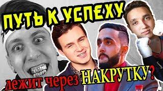 Разоблачение Соболева | Всё о накрутке Блогерами. Гусейн Гасанов , Азлагор, YTmonster и VKtarget