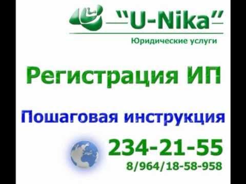 Регистрация ИП.Пошаговая инструкция. Пермь.wmv