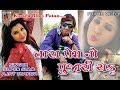 Gora Gora Gal Ne Lage Rupari...Singer :  Rock Star AJAY THAKOR-:Full HD  New Video video download