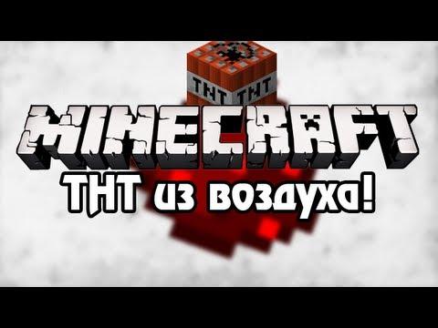 [Minecraft] Урок 114: TNT из воздуха! [1.5+]