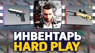 СКОЛЬКО СТОИТ ИНВЕНТАРЬ HARD PLAY В CS:GO