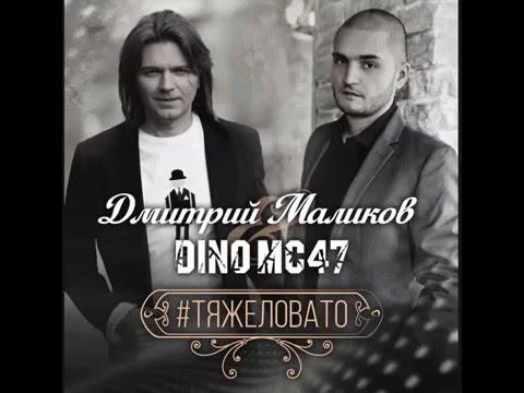Дмитрий Маликов & Dino MC47 #тяжеловато