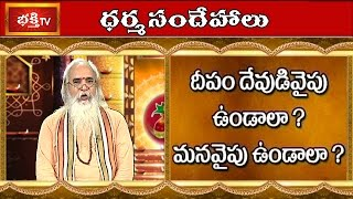 Which Is The Correct Place For Deepam?  || Dharma Sandehalu || Bhakthi TV