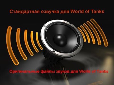 Стандартные файлы звуков для World of Tanks