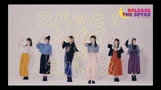 TVアニメRELEASETHESPYCEオープニング曲「スパッと!スパイ&スパイス」MusicVideo試聴Ver