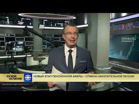 Юрий Пронько: Новый этап пенсионной аферы – отмена накопительной пенсии
