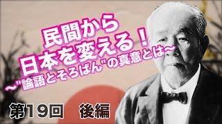 第19回 澁澤栄一 後編 民間から日本を変える!〜