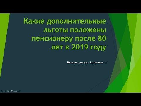 Какие дополнительные льготы положены пенсионеру после 80 лет в 2019 году