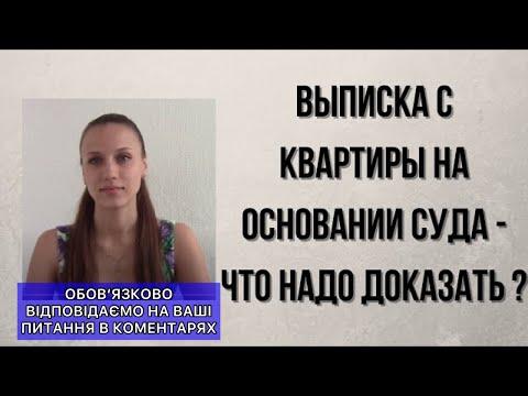 Выписка с квартиры на основания суда - что надо доказать? Жилищный юрист в Киеве